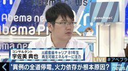 《北海道地震》大規模停電 元経産官僚「北海道電力だけを責めるのはおかしい」