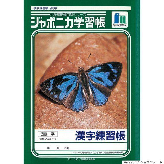 ジャポニカ学習帳、昆虫の表紙で復刻 人気投票で1位を独占(画像集)