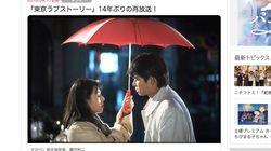 『東京ラブストーリー』14年ぶり7回目の再放送 いつ放送される?