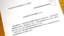 反原発活動の中止を要請 福井県「美観上好ましくない」などの苦情受け