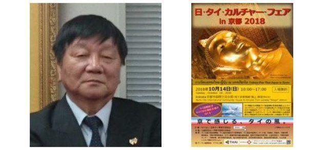 日本タイ教育交流協会代表の木村滋世氏