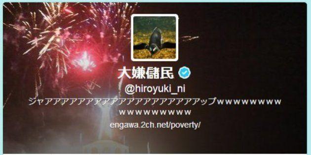 2ちゃんねる、開設者ひろゆき氏のTwitter
