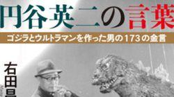 円谷英二の生誕114年 GHQが実写と思い込んだ真珠湾攻撃の特撮とは?(動画)