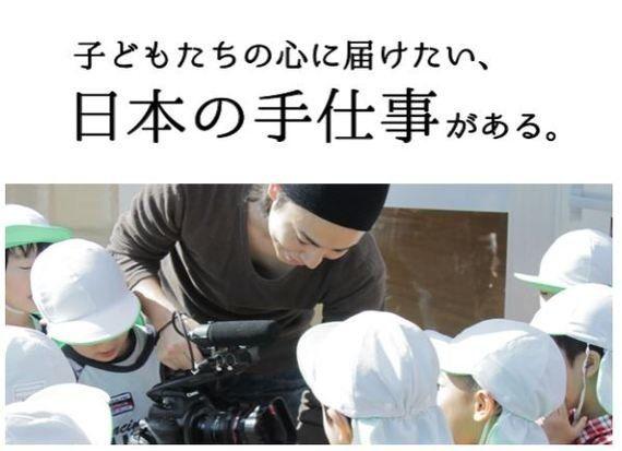 日本の職人の手仕事の技、次世代に伝えたい