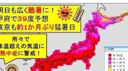 9日も全国で40度に迫る酷暑 東京も猛暑日に