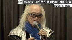 樹木希林さんの訃報に芸能界から惜しむ声 内田裕也さん「あまりに突然で急だった」
