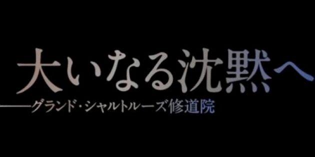 ドキュメンタリー映画『大いなる沈黙へ』は時の流れが違う異世界に観る人を引きずり込む