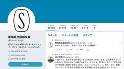 新潮社公式アカウントが「新潮45」批判を怒涛のリツイート 「中の人がんばって」の声援寄せられる