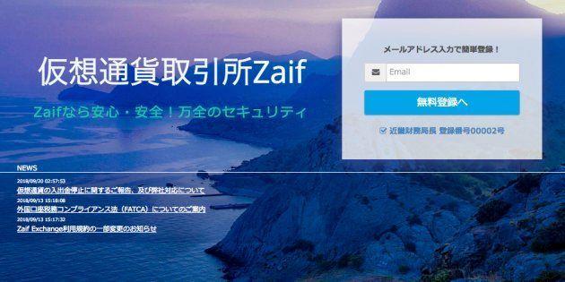 Zaifの公式サイト
