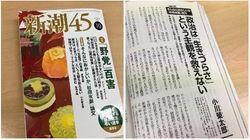 LGBTは、性的嗜好ではない。「新潮45」小川榮太郎氏の主張はここが間違っている。識者が指摘
