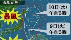 台風接近 8日(月)には日本の東で「強い勢力」