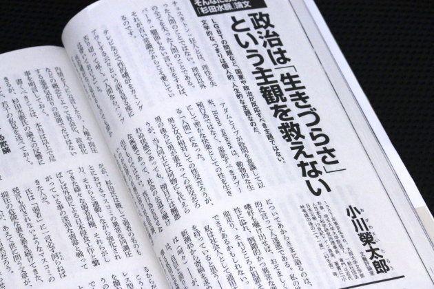「新潮45」2018年10月号に掲載された小川榮太郎氏の寄稿文「政治は『生きづらさ』という主観を救えない」
