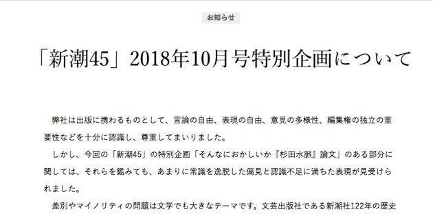 「新潮45」に関して佐藤隆信社長が声明