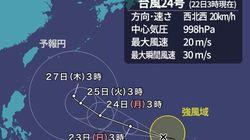 台風24号 急速に発達しながら西へ 日本へ影響する可能性も