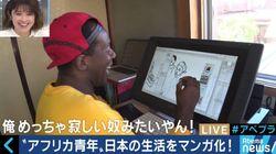 「めくる異文化交流」日本で暮らすアフリカ人青年の葛藤をコミカルに描いた漫画が話題に