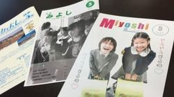 町役場の星。広報誌「日本一」への挑戦。
