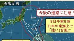 台風5号、「大型」で発達しながら北上中