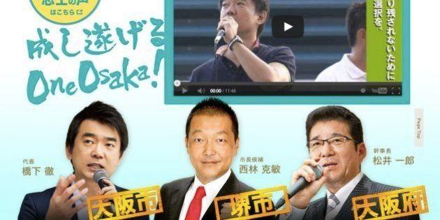 大阪維新の会が朝日新聞の取材を拒否、背景に何があったのか