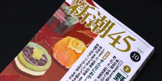 新潮社が「新潮45」の休刊を発表 「深い反省の思いを込めて決断」
