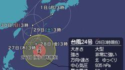 台風24号の進路は?