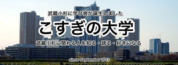 自分が住まう街での地域デザイン「こすぎの大学」(その5)~武蔵小杉から川崎に~