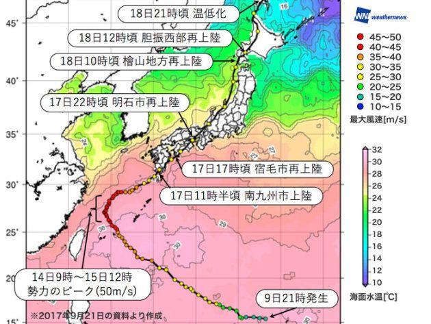 【台風24号】