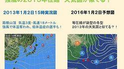 箱根駅伝2016は暑さとの戦いになるか コース上の天気を詳しく解説