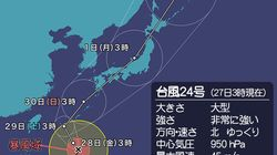 週間天気 週末から週明けは台風24号に警戒