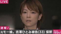 吉澤ひとみ被告人が保釈。「誠に申し訳ございませんでした」と謝罪