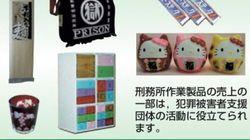東京拘置所の食事を再現した「プリズン弁当」はいかが?