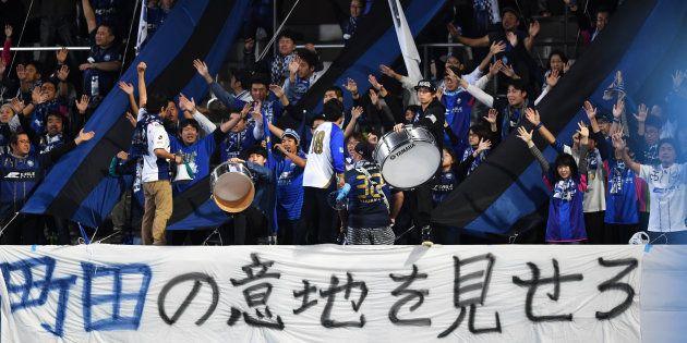 FC町田ゼルビアのサポーター(2017年10月20日に川崎市の等々力陸上競技場で撮影)