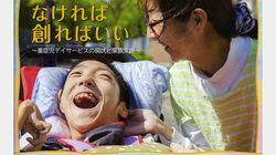重症心身障害児デイサービスの実態報告 全国ネットが初の白書