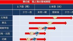 17日(月)から18日(火)にかけて、全国的に春の嵐 滝のような雨が降る恐れ