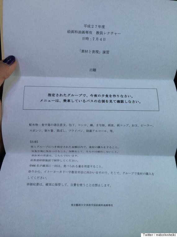 東京藝大の研修旅行がわけわからなくて、厳しくて、楽しそうで学生に戻りたい【UPDATE】