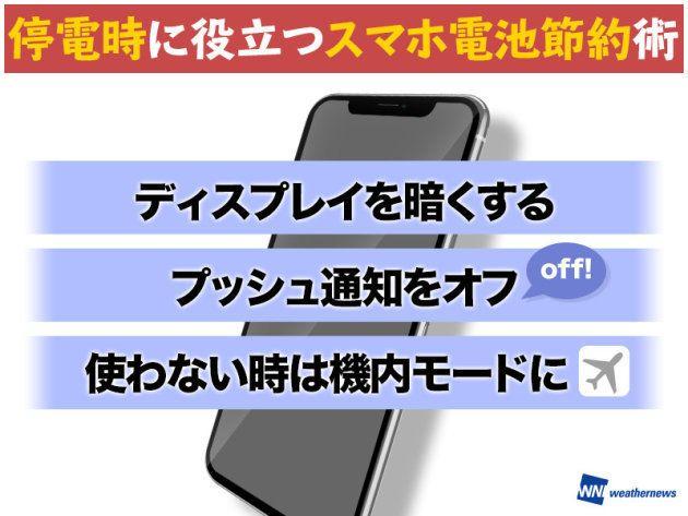 【台風24号】停電時に役立つ、スマホバッテリー3つの節約術