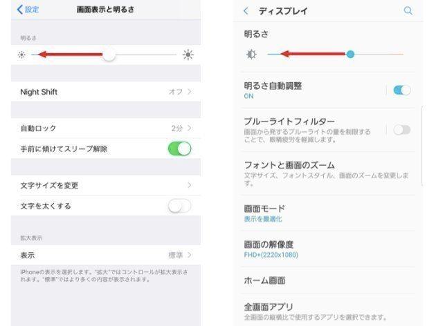 左:iPhone、右:Android(Galaxy)