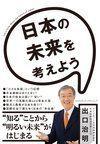 出口の入口:『日本の未来を考えよう』第1回