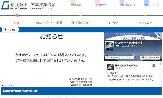 五島産業汽船の公式サイトより