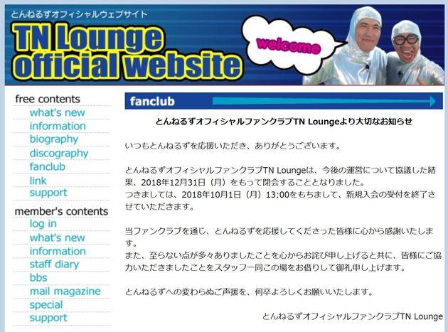 とんねるずのファンクラブが今年限りで閉会に。公式サイトが発表