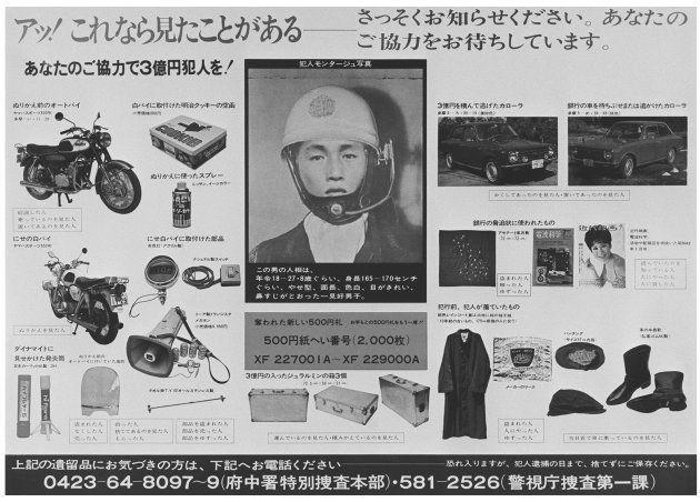 警視庁が作成した3億円強奪事件の偽白バイなどの遺留品が書かれた手配書(東京・千代田区の警視庁)