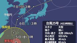 台風25号が三連休は雨風と残暑をもたらす恐れ 東京などの週間天気