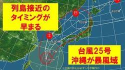 10月5日、台風25号北上 大荒れエリアも北へ
