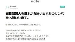 在日韓国人が書いた「note」の未知数の可能性を感じる記事