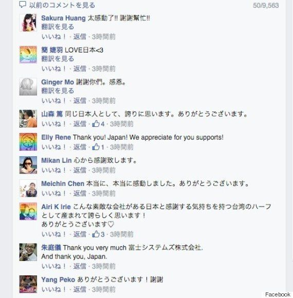 「ありがとう、日本の友人」「大震災のときの恩返し」日本企業の台湾支援に賞賛集まる