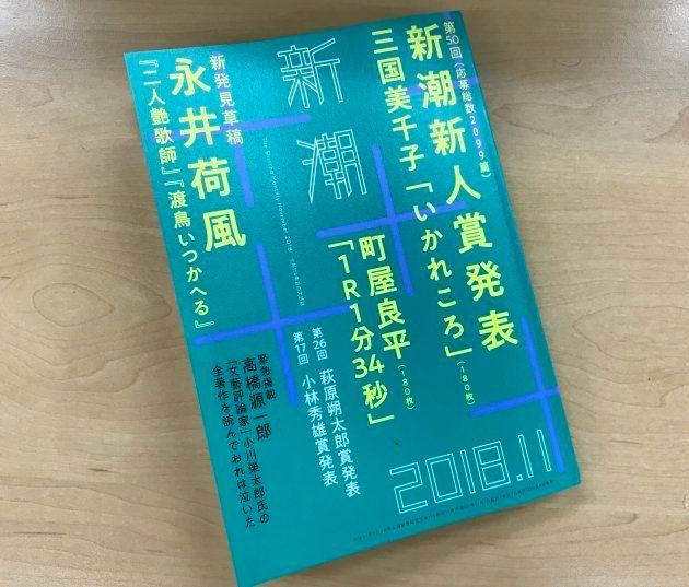 新潮11月号表紙