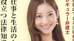 大渕愛子さんってどんな弁護士?