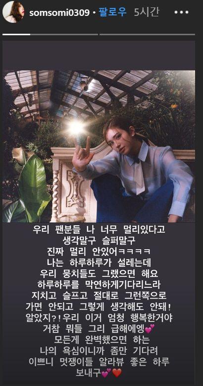 전소미가 솔로 데뷔 기다리는 팬들에게 부탁한 한