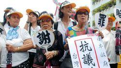慰安婦問題、台湾も賠償を求める方針