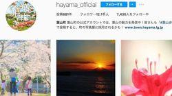 「ずっ友だよ☆」葉山町の『タメ口』Instagram、気さくすぎて人気上昇