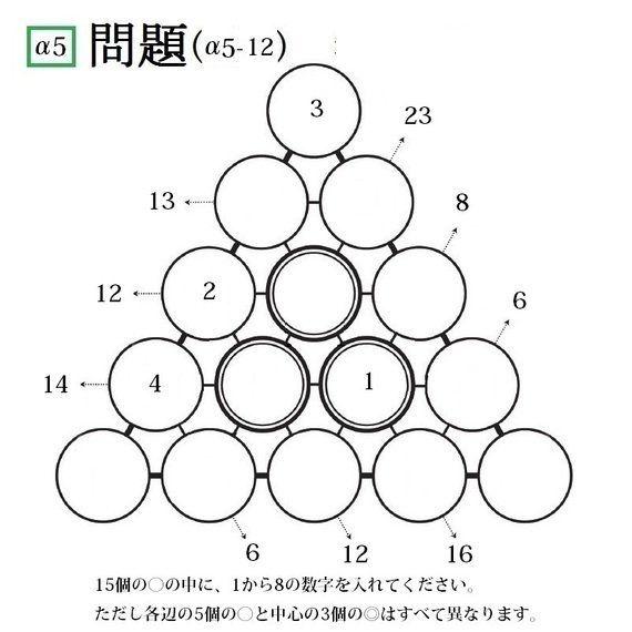 三角パズルに挑戦! 第34回